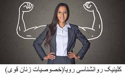 خصوصیات زنان قوی(کلینیک روانشناسی رویا )