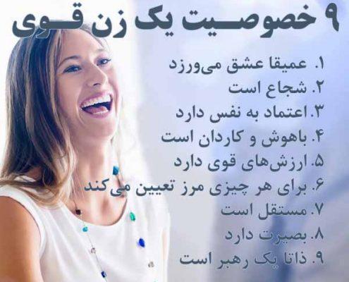 خصوصیات زنان قوی