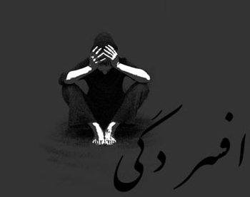 افسردگی چیست؟و چگونه فرد دچار افسردگی میشود