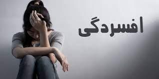 درمان افسردگی در کرج با رفتار درمانی